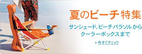 夏のビーチ特集