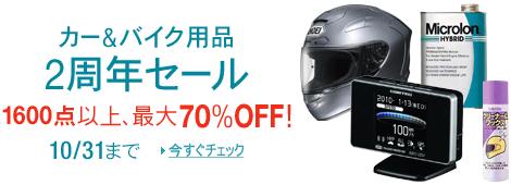カー&バイク用品ストア2周年セール