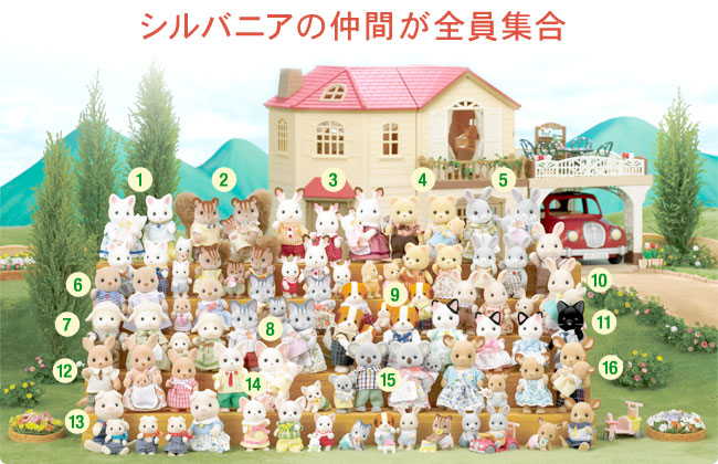 http://g-ecx.images-amazon.com/images/G/09/2012/toys/other/sylvanian_all2_650v2.jpg