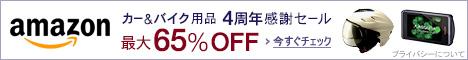 カー&バイク用品4周年感謝セール