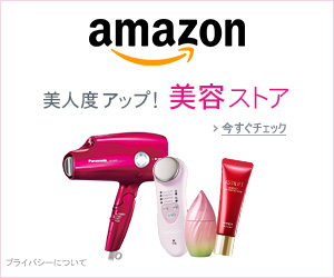 Amazon美容ストア