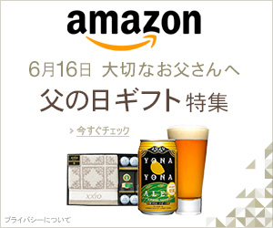 http://g-ecx.images-amazon.com/images/G/09/2013/x-site/fathersday/fathersday_assoc_300x250.gif