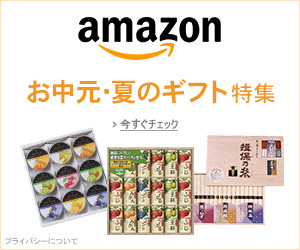 http://g-ecx.images-amazon.com/images/G/09/2013/x-site/summer_gift/summergift_300_250.jpg