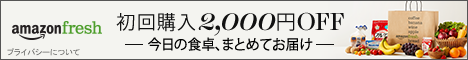 Amazonフレッシュ 初回購入2,000円OFF
