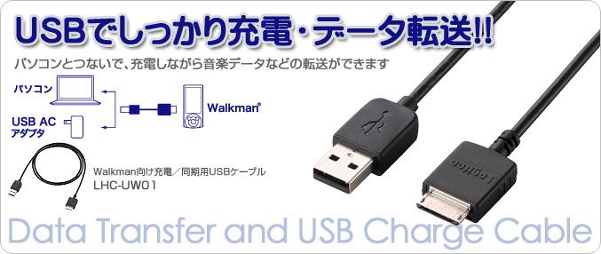 Amazon.co.jp: Logitec Walkman用ケーブル 充電&通信 LHC-UW01: 家電・カメラ