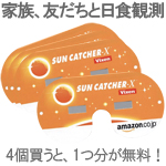 4個まとめて買うと1つ分が無料! Amazon.co.jp 日食グラス SUN CATCHER-X