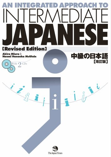An Integrated Approach to Intermediate Japanese Revised Edition with CDs (Textbook with 2 CDs Revised July 2008)