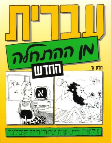 Hebrew from Scratch: Part 1 (English and Hebrew Edition)
